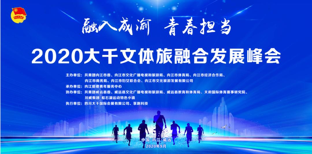专家云集威远内江 文化体育之旅融合成长