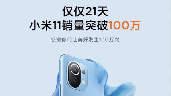 小米11上市21天销量破百万,小米赶紧用小米10手机紧急补仓,买吗