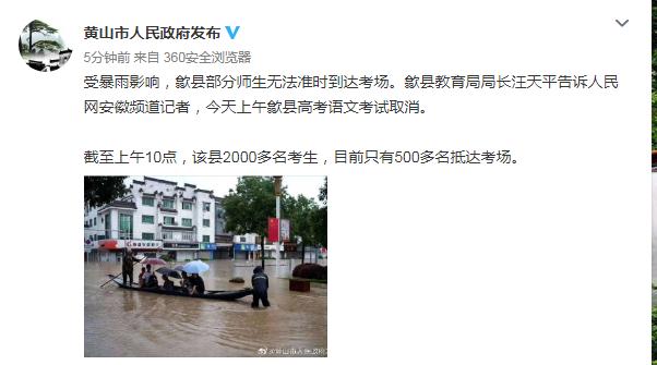 每经11点丨突发!安徽歙县高考语文因暴雨取消
