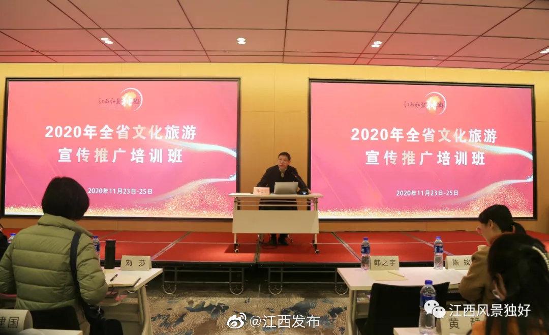2020年全省文化旅游宣传推广培训班在南昌举办