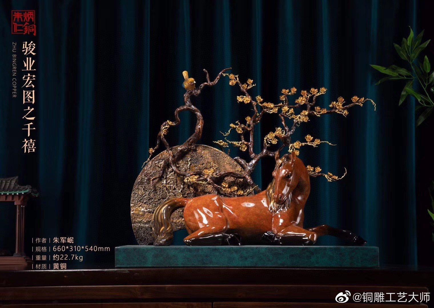 浙江省工艺美术大师朱军岷最新熔铜作品骏业宏图系列