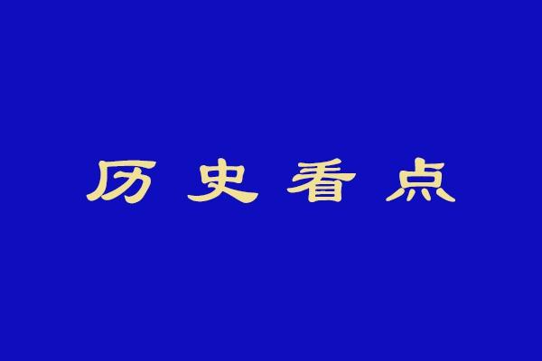 李华:火水智疏楞伽峡