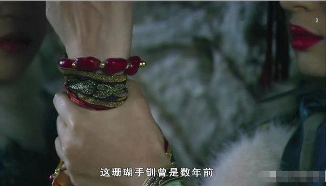 """果郡王""""从不示人""""的红珊瑚手串叶澜依是如何知晓的"""