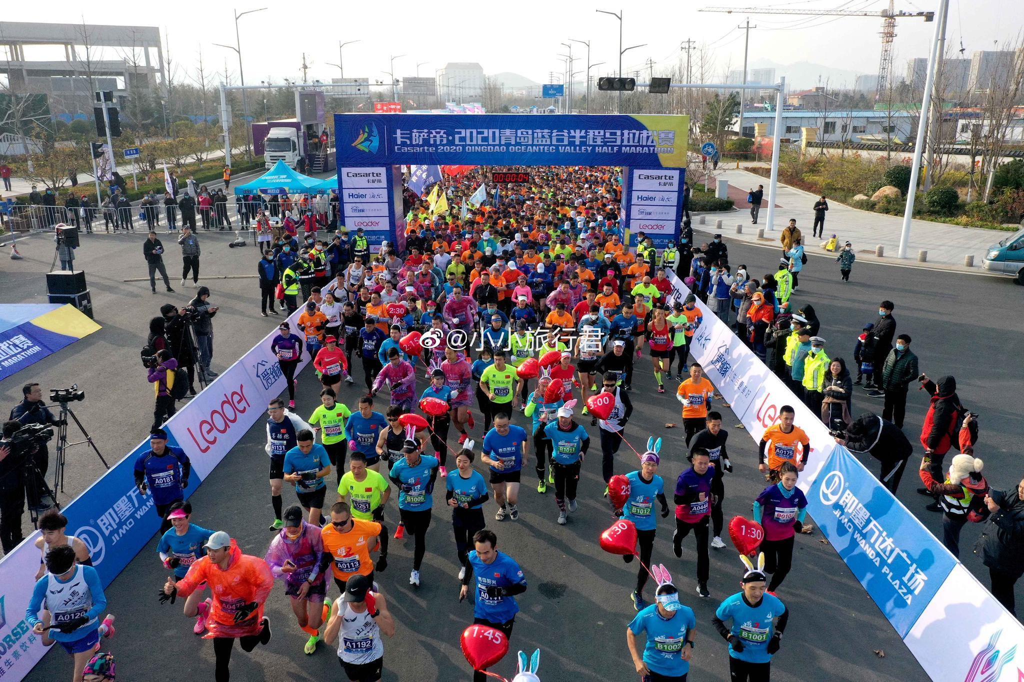 卡萨帝·2020青岛蓝谷半程马拉松赛于今日上午9点正式鸣枪开跑