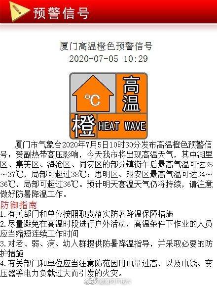 厦门市气象台发布高温橙色预警信号