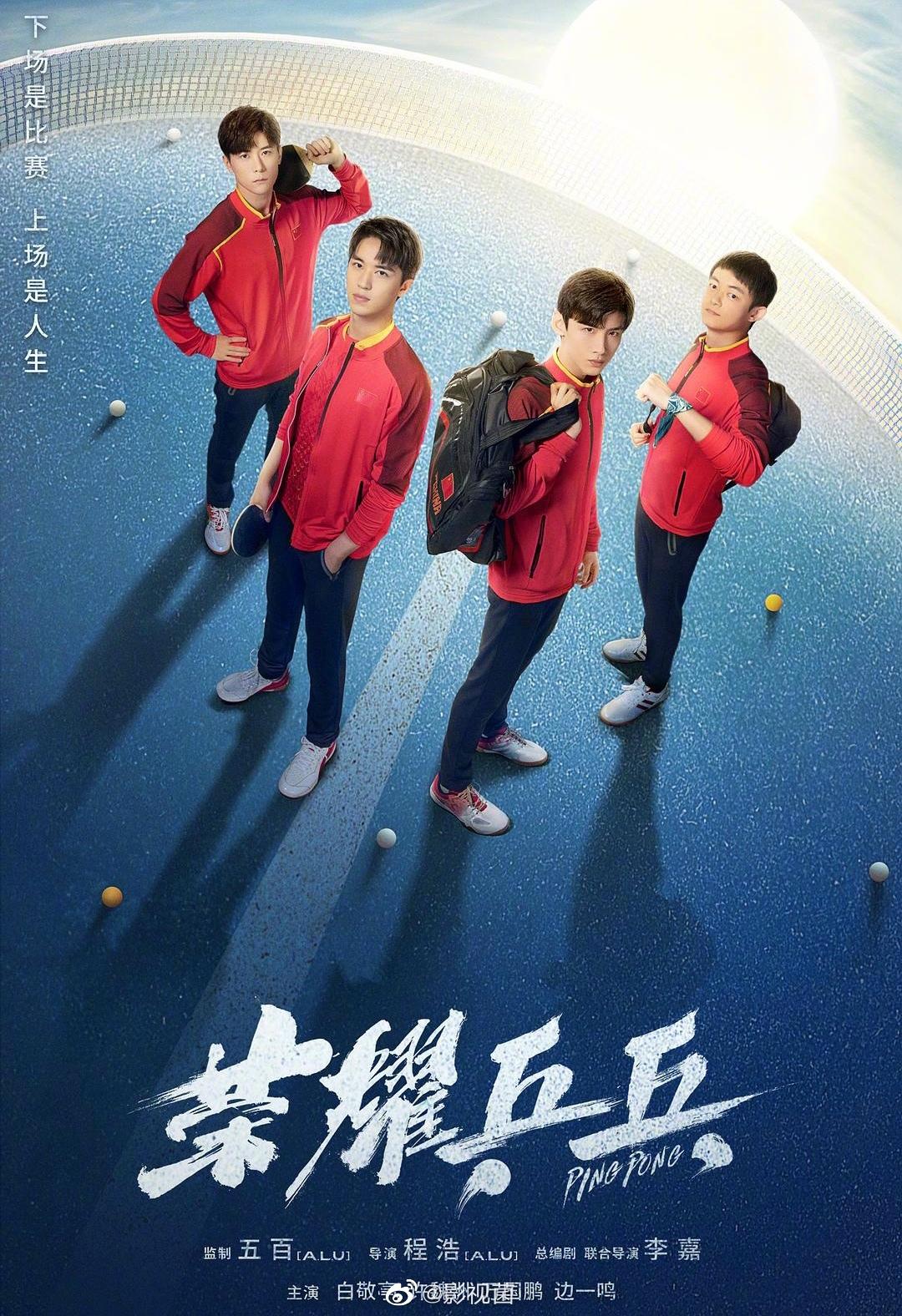白敬亭,许魏洲主演的电视剧《荣耀乒乓》预计将于七月底上线