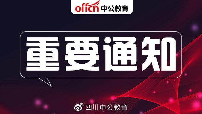 2020下半年四川泸州市龙马潭区直接考核招聘事业单位人员36人公告!