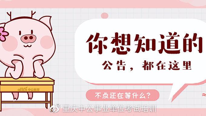 2021重庆安全技术职业学院招聘34人公告