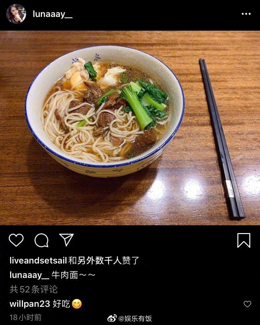 22日,@潘瑋柏 妻子@Luna宣云 晒出一张牛肉面的照片