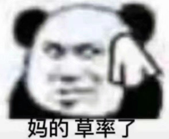 一组沙雕熊猫头表情包