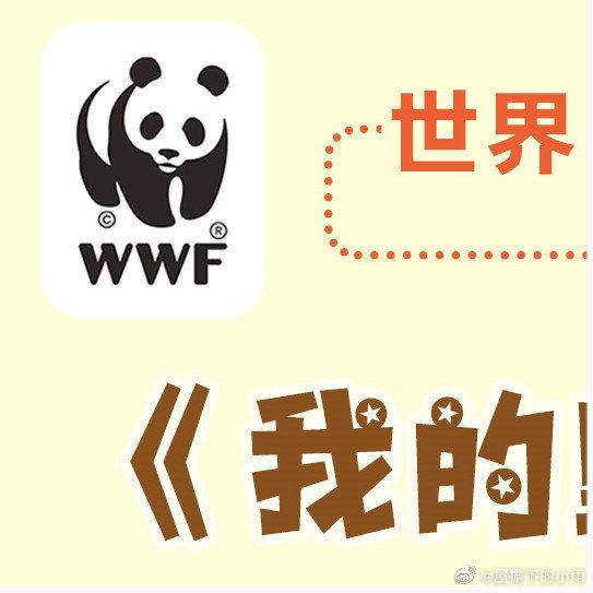 1616波 国内首套世界自然基金会(WWF)为儿童打造的野生动物科普图书
