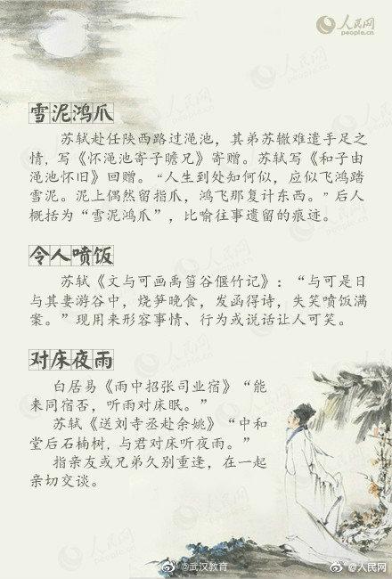 原来苏轼贡献了那么多成语