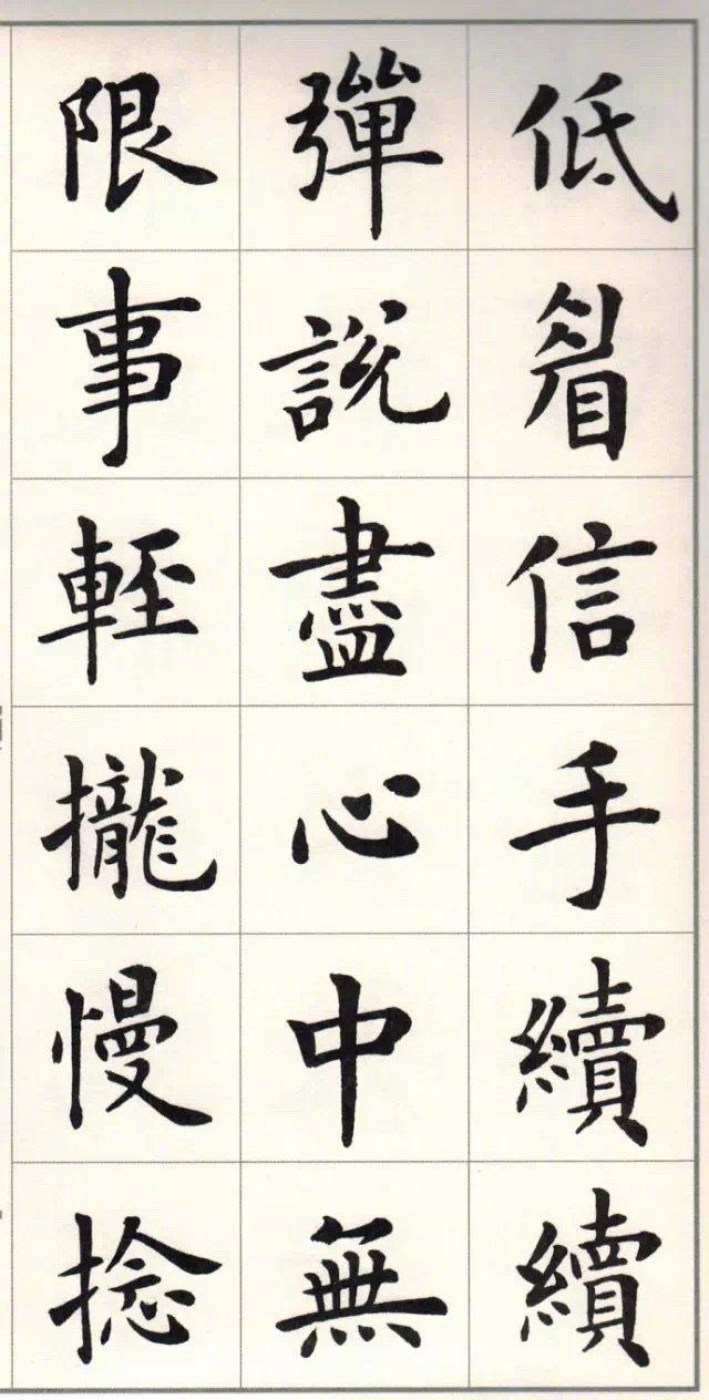 卢中南 《白居易琵琶行》