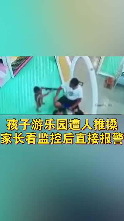 孩子游乐园遭人推搡,家长看监控后直接报警