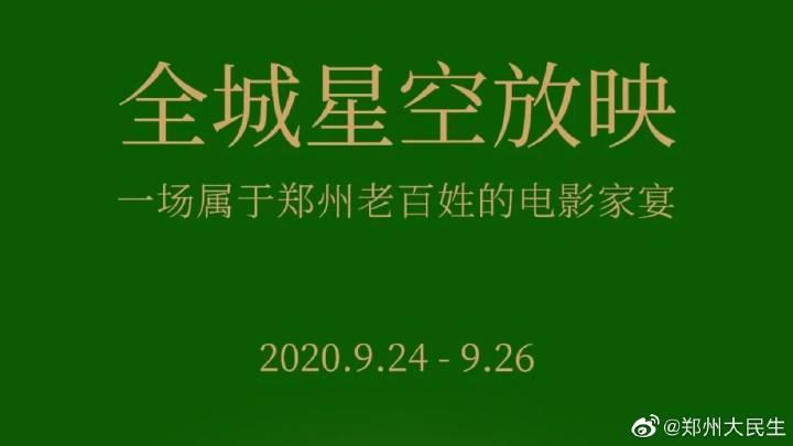 """今晚王晓棠、田华、祝希娟、李前宽、张泽群等和你相约""""星空电影院"""""""