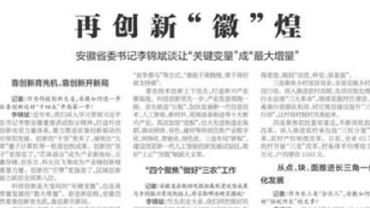 """再创新""""徽""""煌安徽省委书记李锦斌谈让""""关键变量""""成""""最大增量"""""""