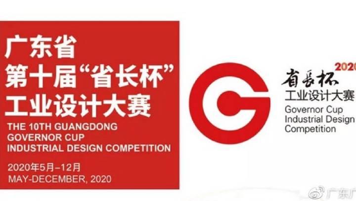 """广东省第十届""""省长杯""""工业设计大赛 决赛获奖作品展示"""