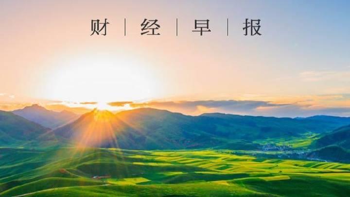 新华财经丨财经早报(11月29日)