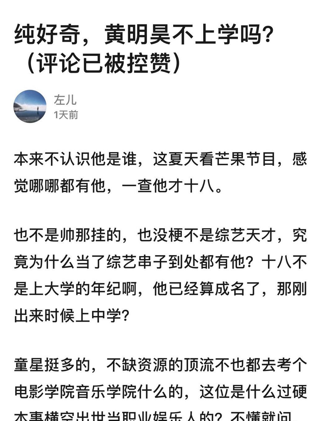 网友问:黄明昊初中辍学做练习生,16岁在偶练出道后变身综艺咖