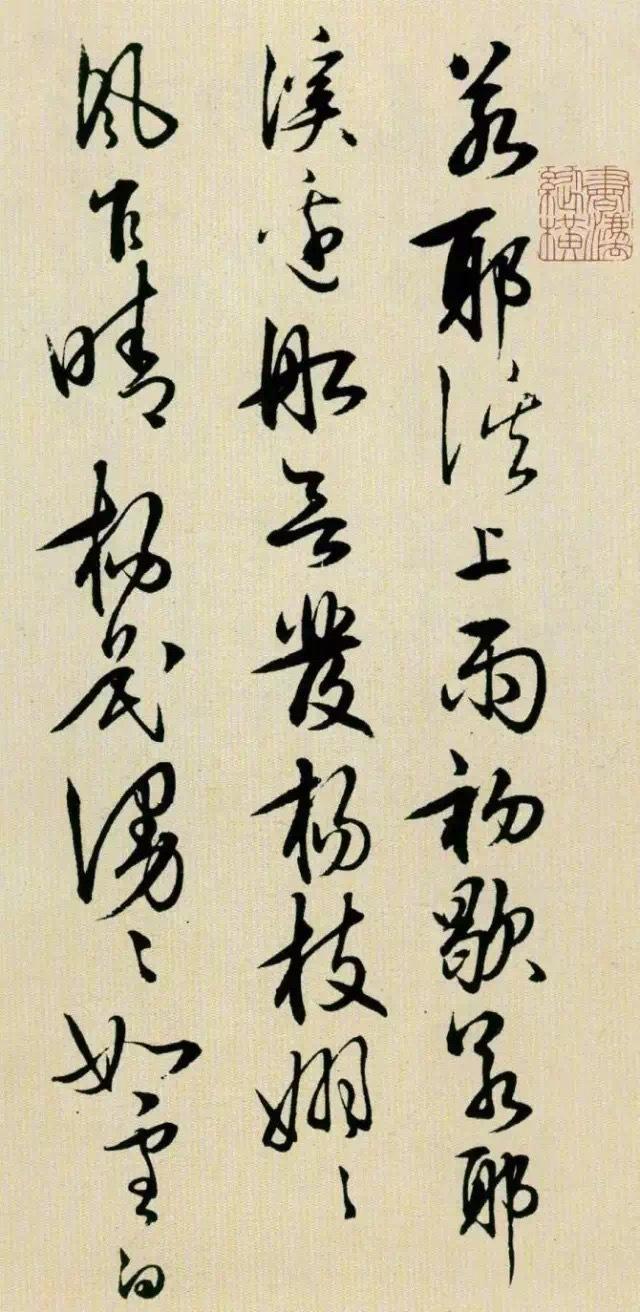 王阳明的草书笔意清新,瘦劲坚挺,随意为之而无飘浮之嫌