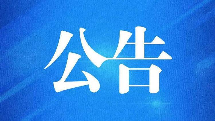 忻州市住房公积金管理中心关于信息机房迁移暂停业务办理的公告