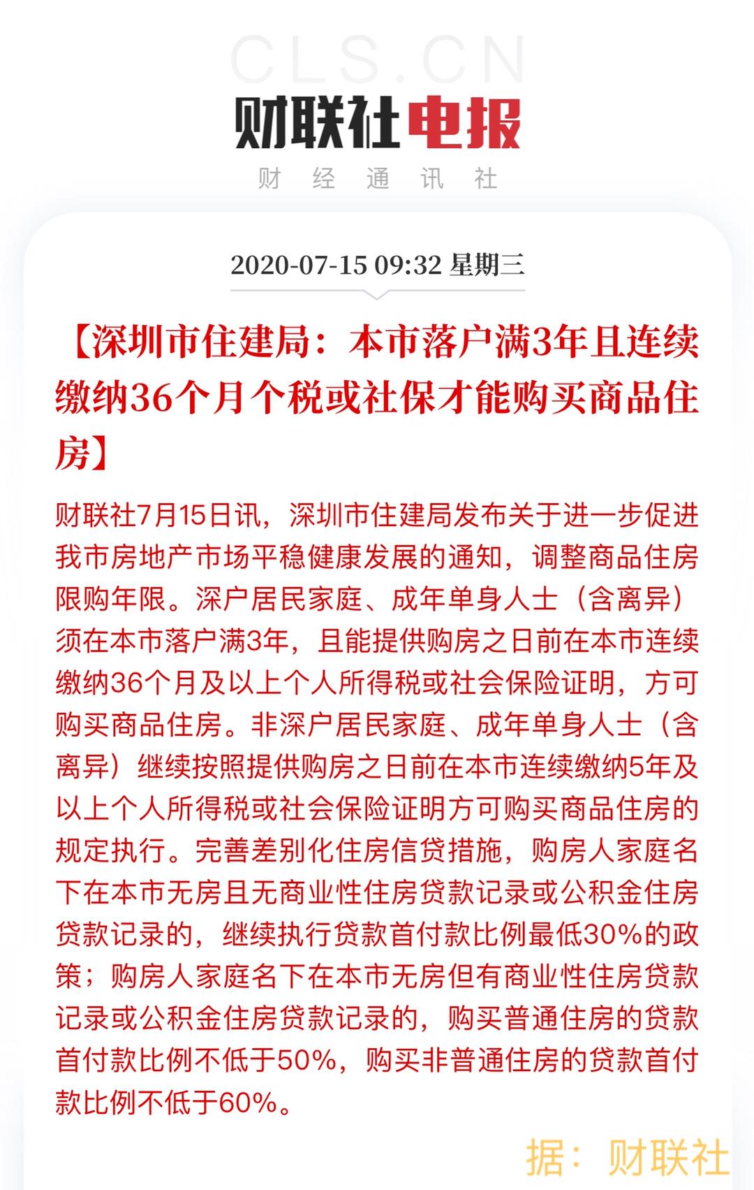 有一个背景,也就是一个星期前,深圳住建部门赴长沙住建部学习交流