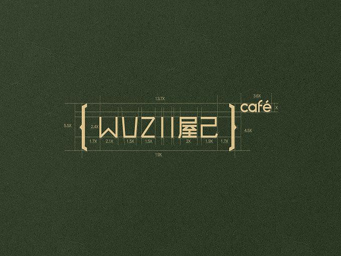 屋己咖啡品牌logo设计及VI设计   :seethink山雨思见