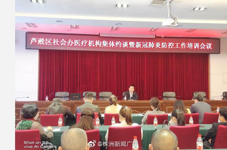 及时!芦淞区举办社会办医疗机构集体约谈暨新冠肺炎防控工作培训