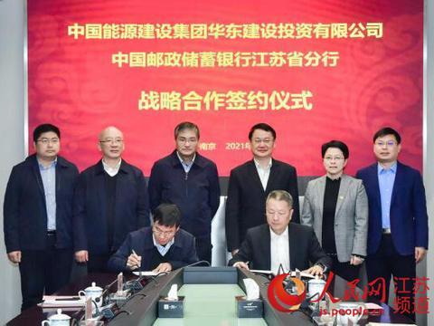 邮储银行江苏省分行与中能建华东公司签订战略合作