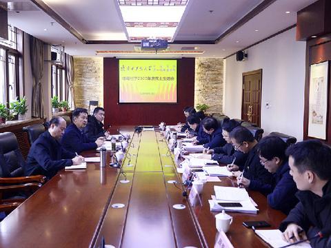 陕西中医药大学附属医院领导班子召开2020年度民主生活会
