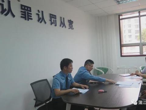 蒲江县人民检察院 正式启动认罪认罚控辩协商同步录音录像工作