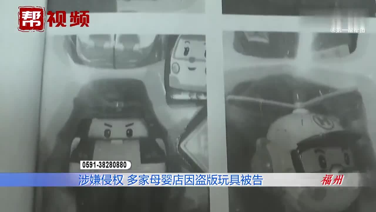 玩具涉嫌侵权,福州多家母婴店被起诉,店家:为何不去告厂家?