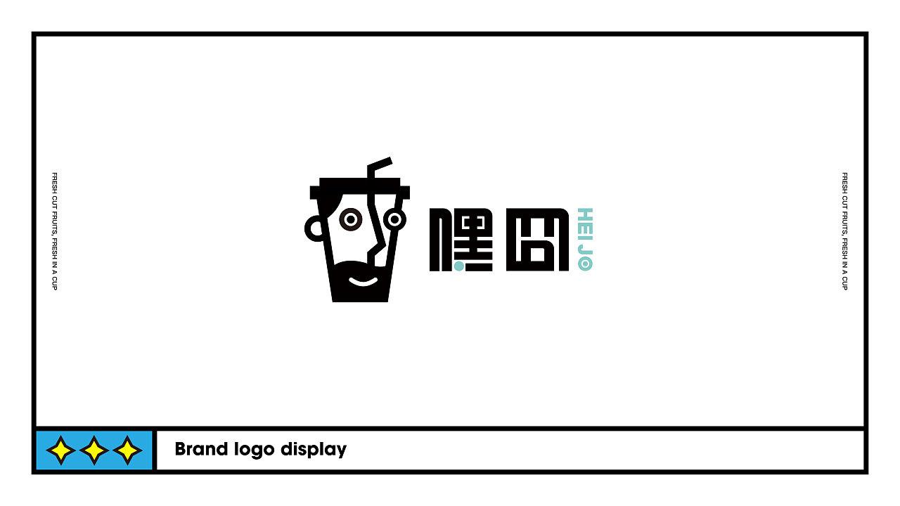 嘿囧·现切水果茶VI品牌形象设计:核桃设计