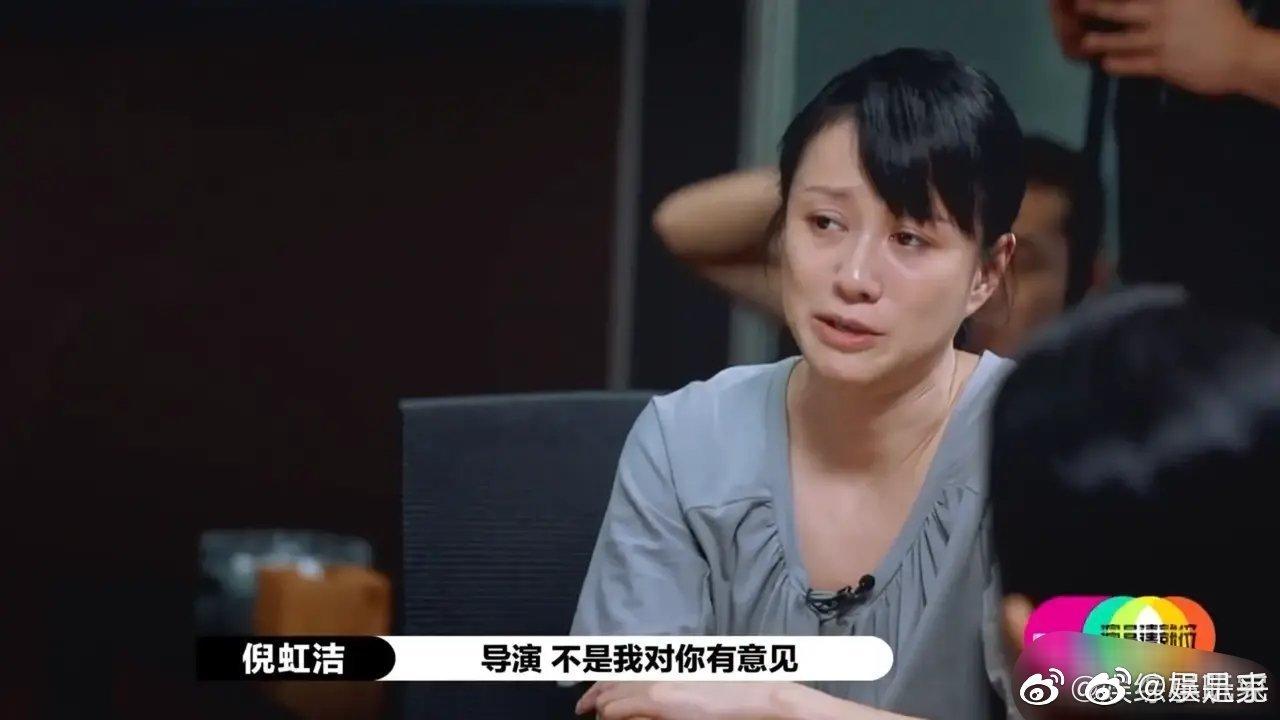 演员请就位上,四十岁的倪虹洁面对陈凯歌的指责,不禁大哭