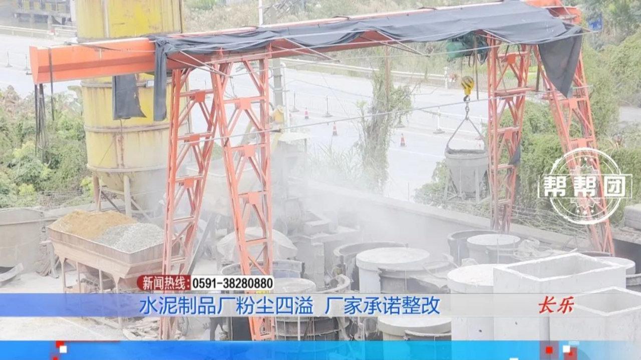 水泥制品厂粉尘满天飞,部门现场叫停生产