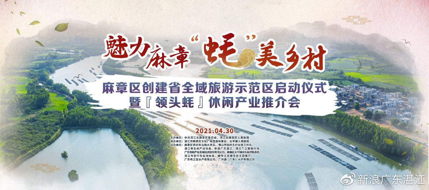 """""""魅力麻章·'蚝'美乡村""""活动将于4月30日举办"""