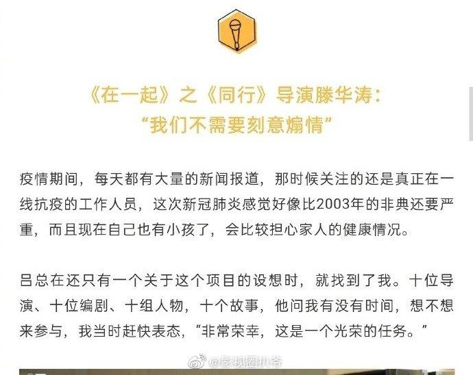 杨洋《在一起》之《同行》导演滕华涛剧情解密
