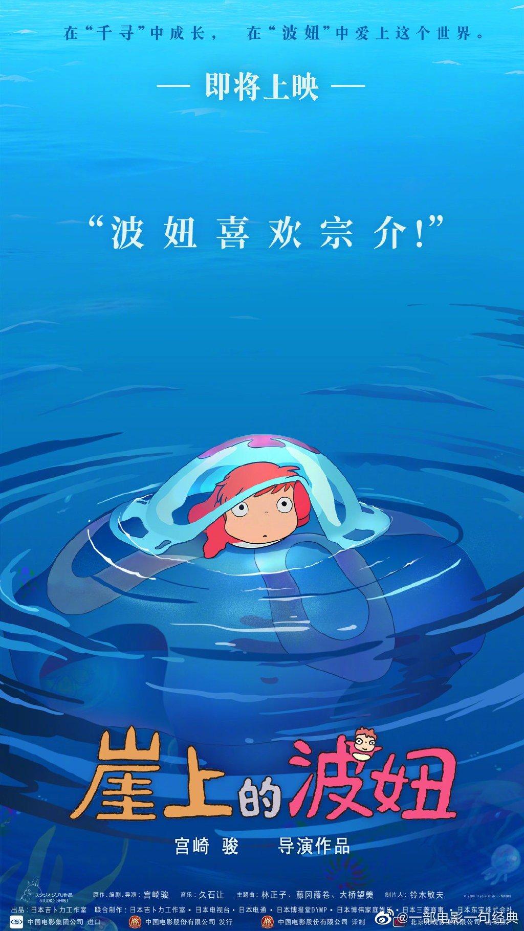 宫崎骏经典动画电影《崖上的波妞》今天宣布将引进中国内地上映