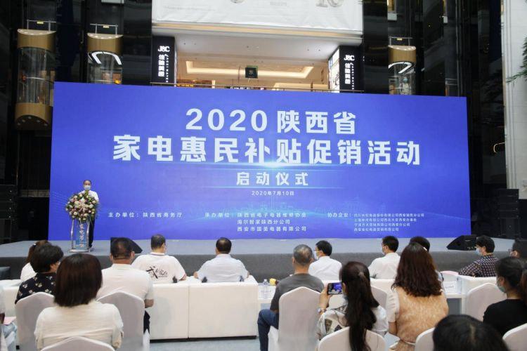 陕西:政府企业双补贴 家电惠民2.35亿!