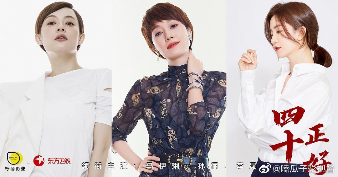 姐妹篇《四十正好》主演孙俪、马伊琍、李晟,这阵容你期待吗
