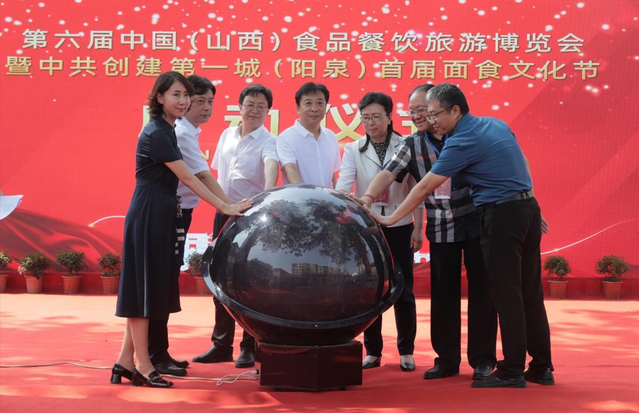 第六届中国(山西)食品餐饮旅游博览会8月8日将在阳泉启幕
