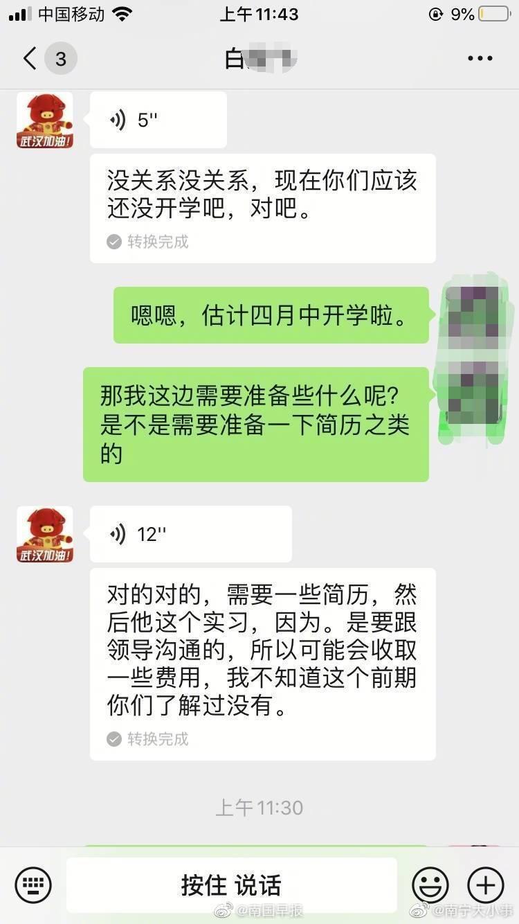 广西大学一学生收到微信消息 交三万元就可到人民日报实习?警方