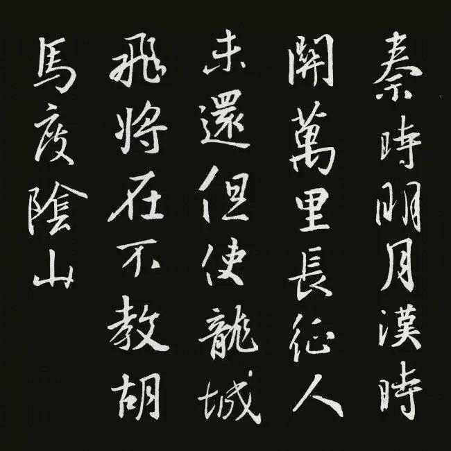 王羲之 集字古诗欣赏