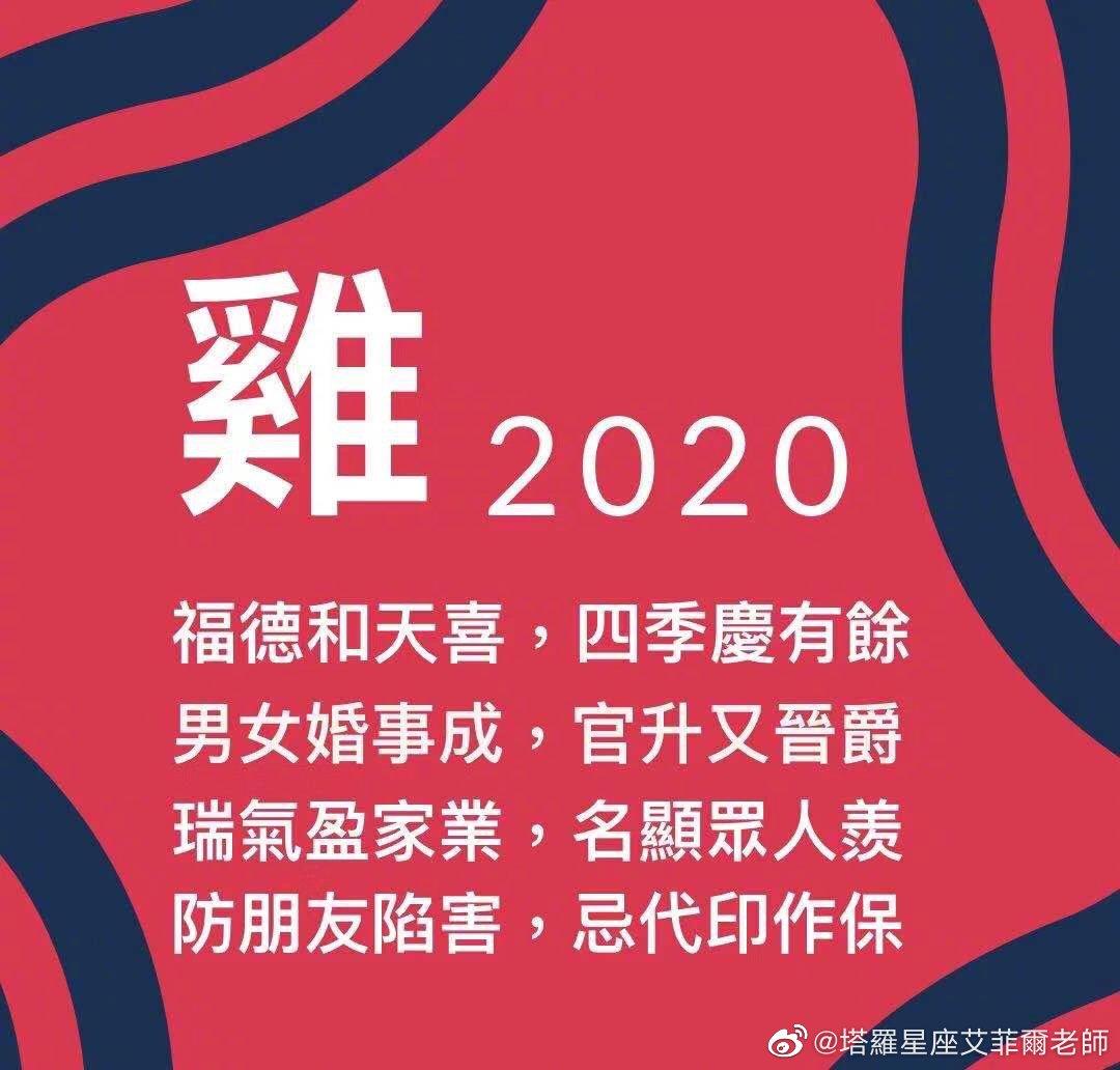 2020犯太岁生肖雞有志难伸之年