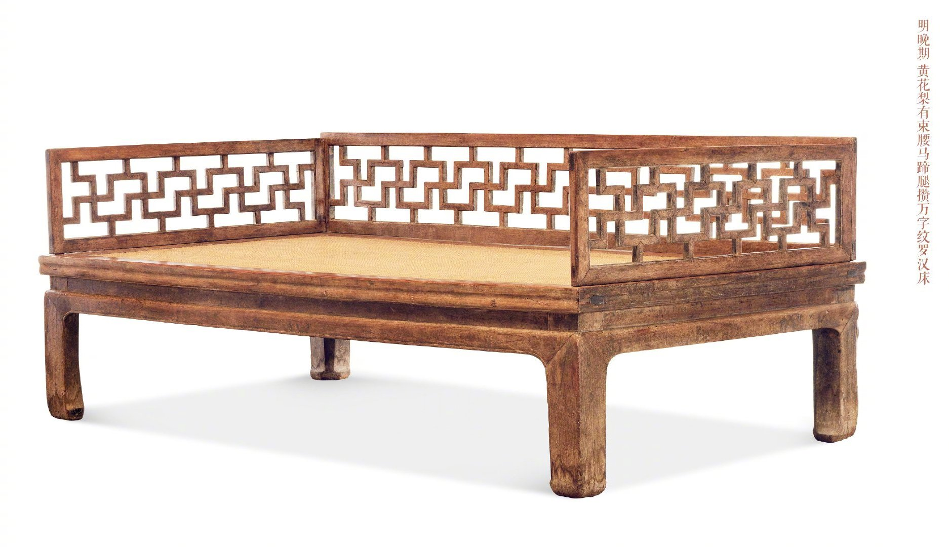 这件非常著名的黄花梨万字纹罗汉床