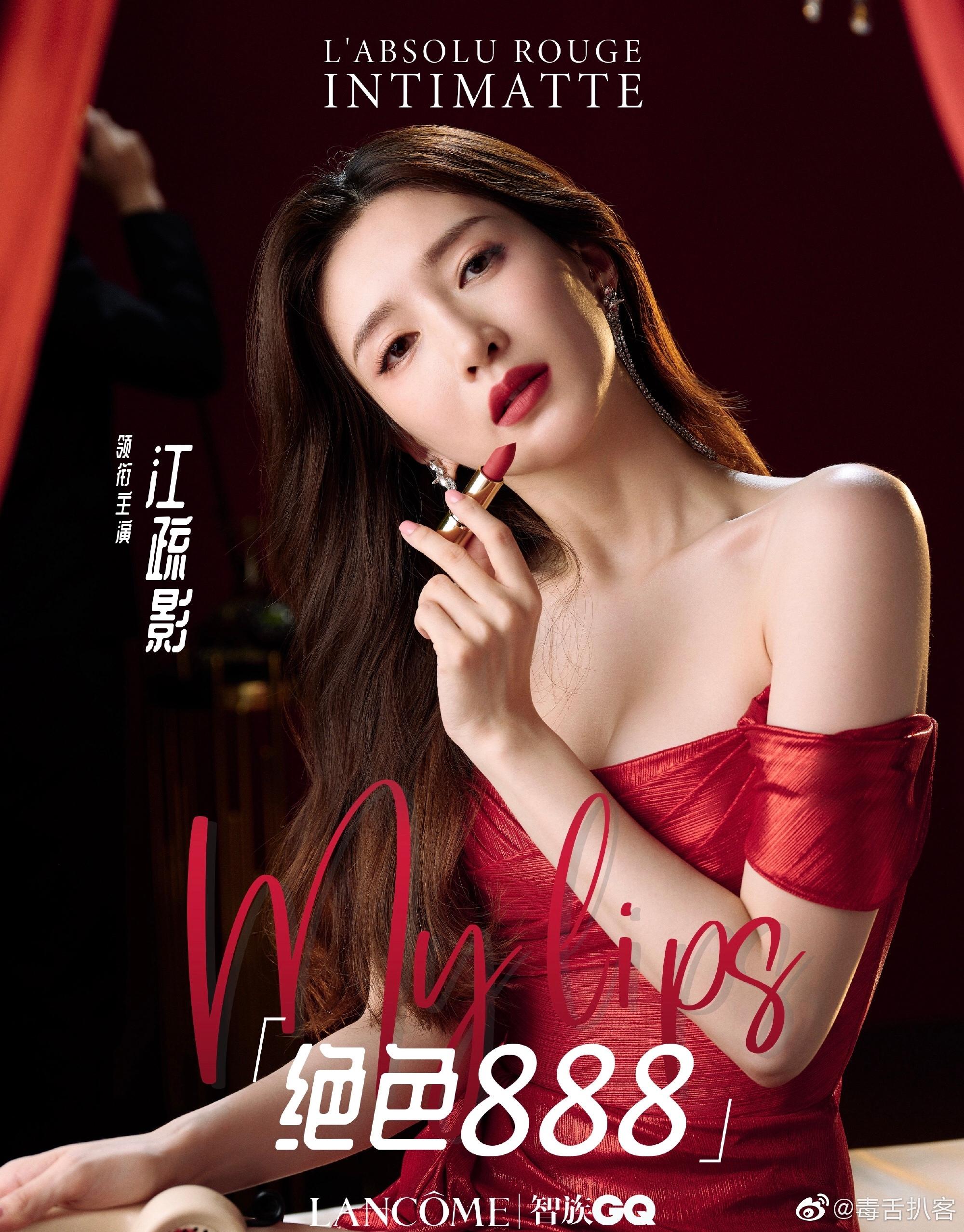 江疏影、刘涛、俞飞鸿、姜贞羽、金晨、周也拍摄的同一品牌产品海报