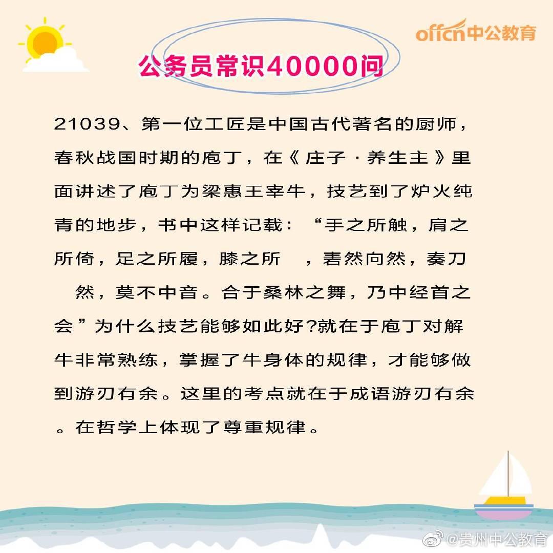 行测常识大全:公务员常识40000问(二百一十)