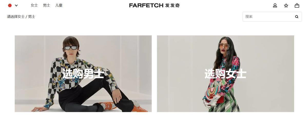 """英国奢侈品电商 Farfetch """"开局良好"""""""