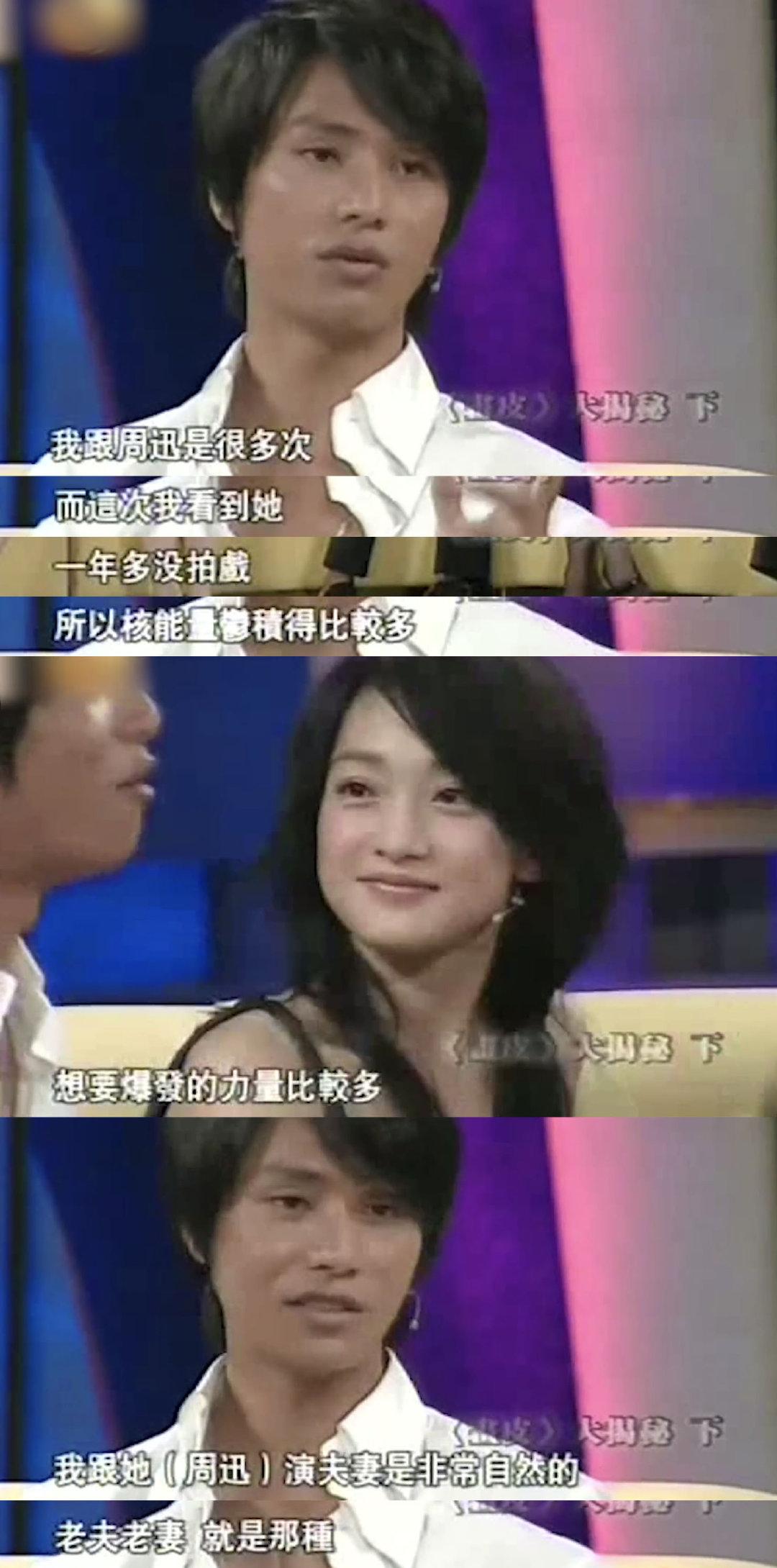 陈坤和周迅两人再度合作,男神女神双双合体,又是多年好友……