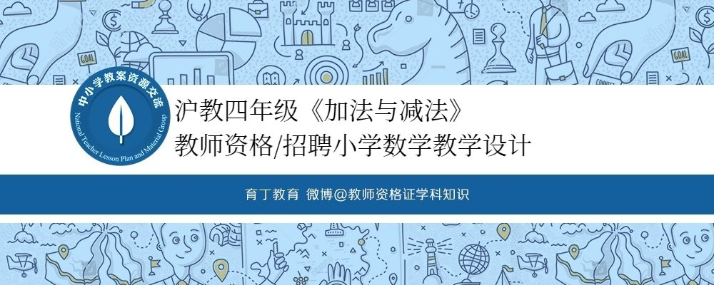 教师资格/招聘小学数学教学设计:沪教四年级《加法与减法》